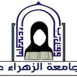 دانشگاه علوم ديني «الزهرا»[ویژه بانوان]