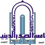 دانشگاه علوم دینی «الصدر»