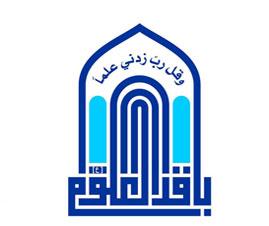 دانشگاه علوم مذهبى باقر