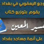توزیع تفسیر المعین در مساجد بغداد توسط دفتر حضرت آیت الله العظمی یعقوبی